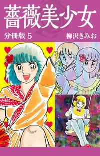 薔薇美少女 分冊版 5
