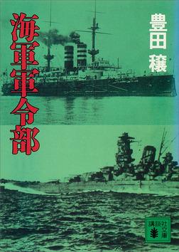 海軍軍令部-電子書籍