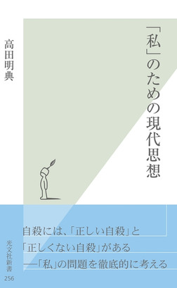 「私」のための現代思想-電子書籍