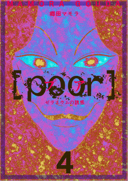 [poor] (プア)ゼラニウムの誘惑 4巻-電子書籍