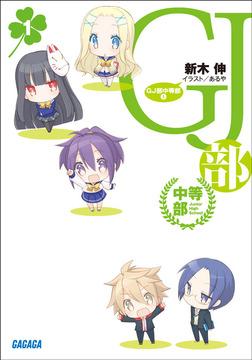 GJ部中等部1-電子書籍