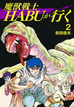 HABUが行く(2)-電子書籍