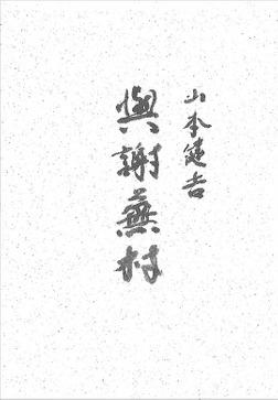 與謝蕪村-電子書籍