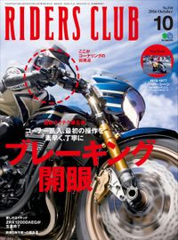 RIDERS CLUB No.510 2016年10月号
