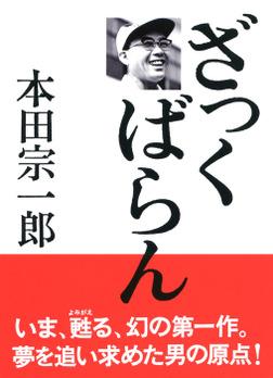 ざっくばらん-電子書籍