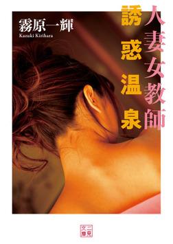 人妻女教師 誘惑温泉-電子書籍