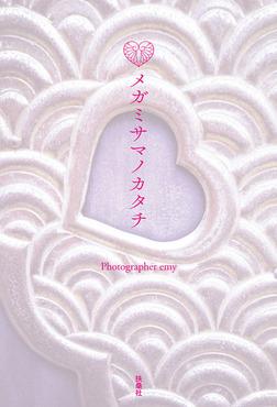 メガミサマノカタチ-電子書籍