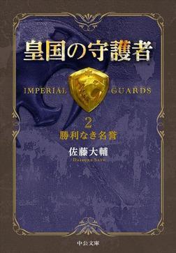 皇国の守護者2 - 勝利なき名誉-電子書籍