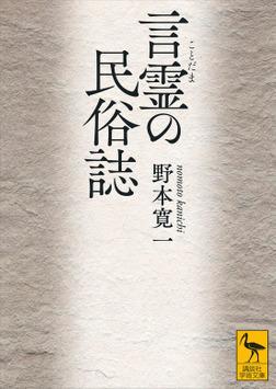 言霊の民俗誌-電子書籍