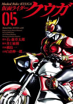 仮面ライダークウガ(5)-電子書籍