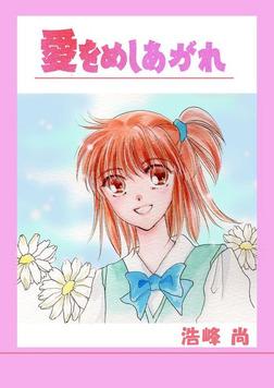愛をめしあがれ(1)-電子書籍