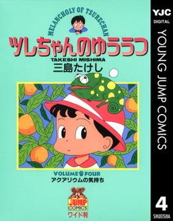 ツレちゃんのゆううつ 4-電子書籍