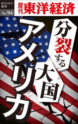 分裂する大国アメリカ―週刊東洋経済eビジネス新書No.94-電子書籍