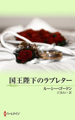 国王陛下のラブレター-電子書籍
