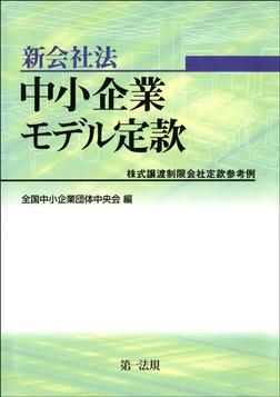 新会社法 中小企業モデル定款 -株式譲渡制限会社定款参考例--電子書籍