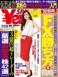 Yen_SPA! (エン・スパ)2019年冬号 (週刊SPA!増刊)