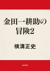金田一耕助の冒険2
