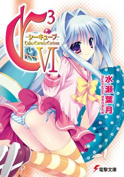 C3 -シーキューブ- VI-電子書籍
