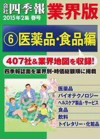 会社四季報 業界版【6】医薬品・食品編 (15年春号)