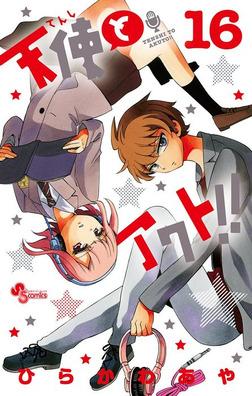 天使とアクト!!(16)-電子書籍