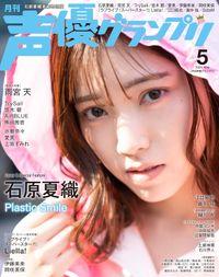 声優グランプリ2021年5月号 電子限定:石原夏織表紙特別版
