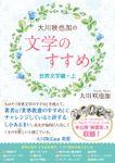 大川咲也加の文学のすすめ(幸福の科学出版)
