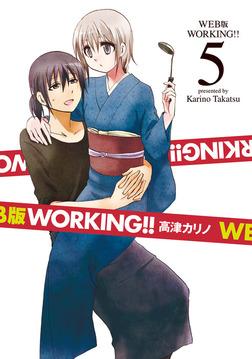 WEB版 WORKING!! 5巻-電子書籍
