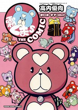 霧くまs THE COMIC-電子書籍