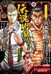 月刊少年チャンピオン2020年12月号