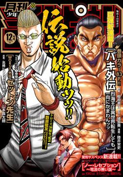 月刊少年チャンピオン2020年12月号-電子書籍