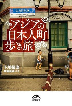 アジアの日本人町歩き旅-電子書籍