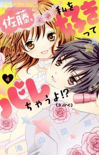佐藤、私を好きってバレちゃうよ!?(4)