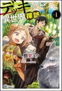 デッキひとつで異世界探訪【BOOK☆WALKER限定特典付】 (1)