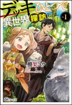 デッキひとつで異世界探訪【BOOK☆WALKER限定特典付】 (1)-電子書籍