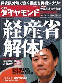週刊ダイヤモンド 11年8月27日号