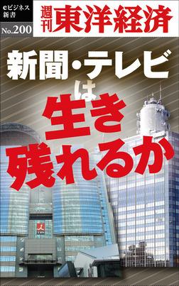 新聞・テレビは生き残れるか―週刊東洋経済eビジネス新書No.200-電子書籍