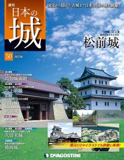 日本の城 改訂版 第50号-電子書籍