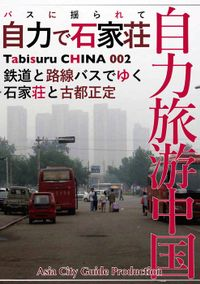 Tabisuru CHINA 002バスに揺られて「自力で石家荘」