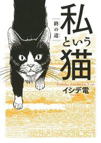 私という猫 ~終の道~