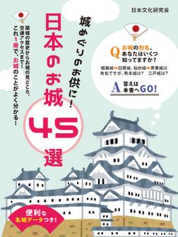 便利な名城データつき!城めぐりのお供に!日本のお城 45選-電子書籍
