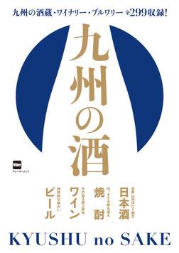 九州の酒-電子書籍