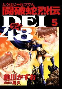 闘破蛇烈伝DEI48(5)