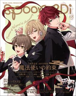 spoon.2Di vol.68-電子書籍