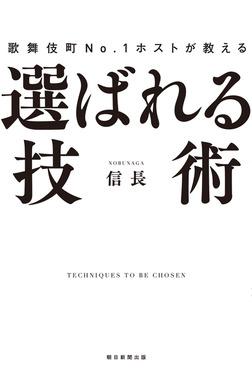 歌舞伎町No.1ホストが教える 選ばれる技術-電子書籍