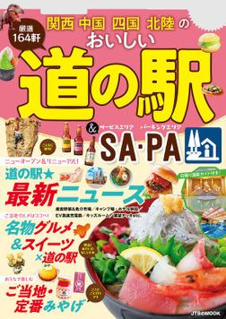 関西 中国 四国 北陸のおいしい道の駅&SA・PA(2022年版)-電子書籍