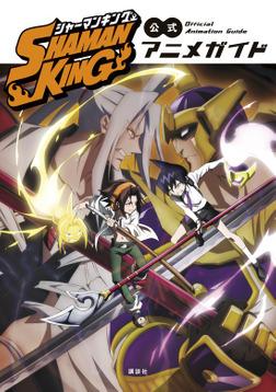 SHAMAN KING 公式アニメガイド-電子書籍