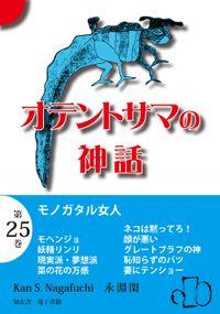 オテントサマの神話 第25巻「モノガタル女人」