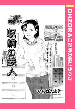 収納の鉄人 【単話売】-電子書籍