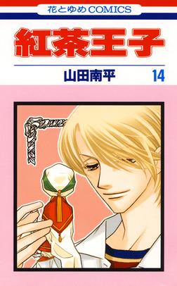 紅茶王子 14巻-電子書籍