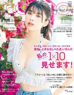 non-no 2019年7月号-電子書籍